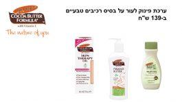 ערכת פינוק לעור על בסיס רכיבים טבעיים