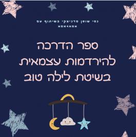 ספר הדרכה להירדמות התינוק באופן עצמאי הכולל התייעצות טלפונית עם יועצת שינה